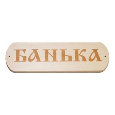 Табличка 1 цена в СПб